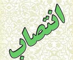 طي حكمي از سوي وزير كشور،با پيشنهاد استاندار خراسان جنوبي -  مهدي ابراهيمي به عنوان فرماندار شهرستان فردوس منصوب شد.