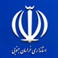 استانداری خراسان جنوبی
